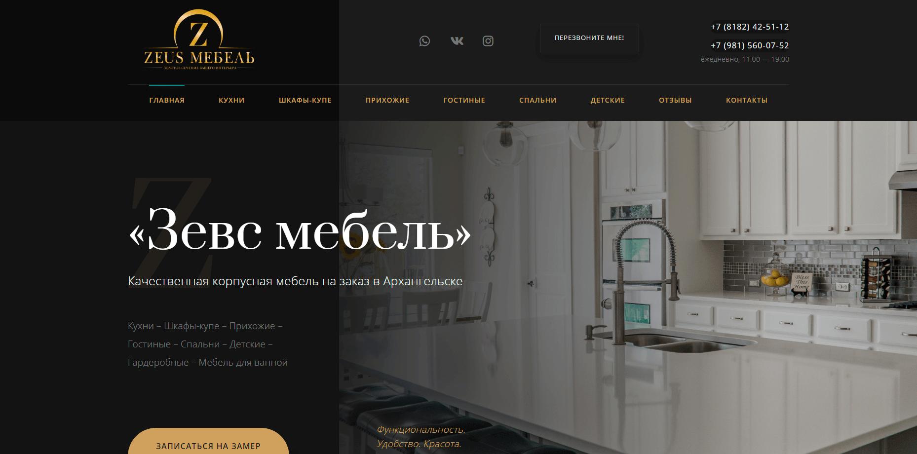 Сайт для мебельной компании золотой ключик сайт компании